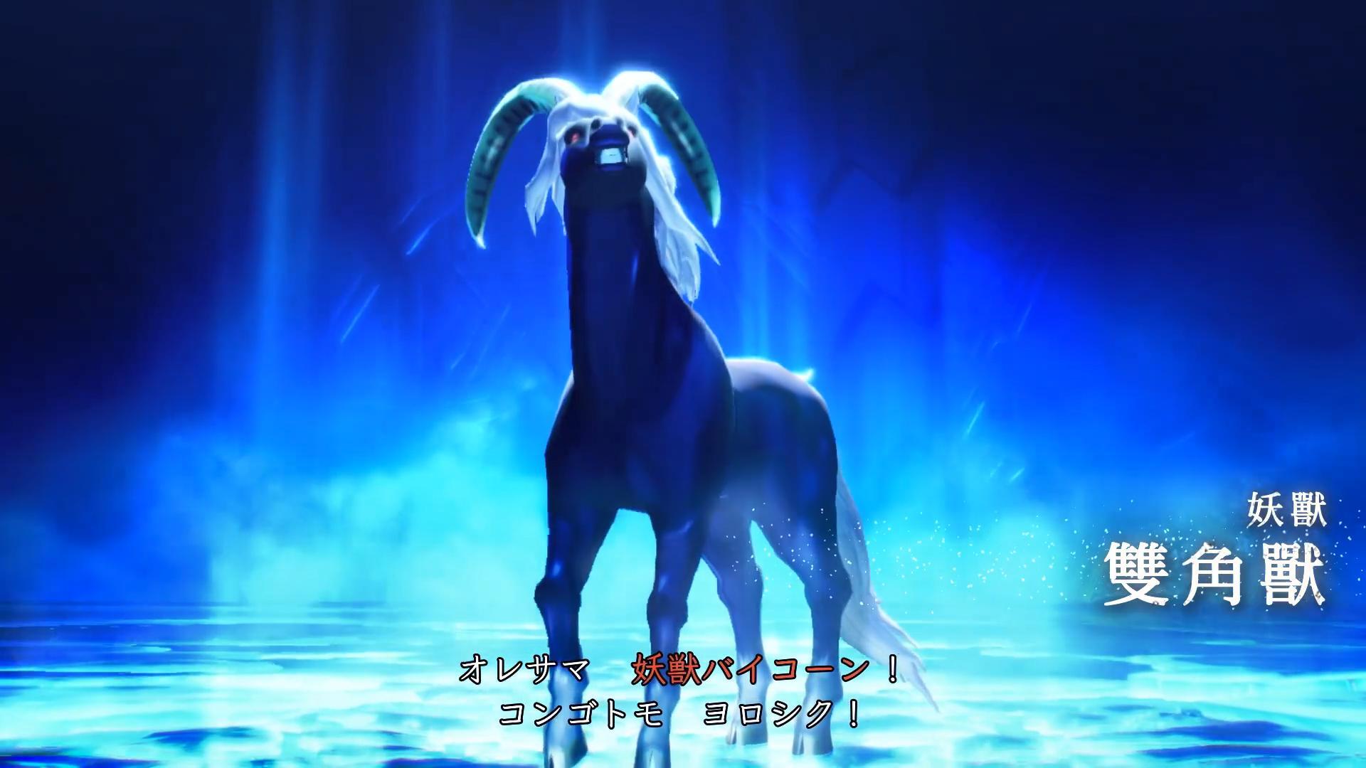 《真女神转生5》恶魔介绍:邪恶马匹双角兽
