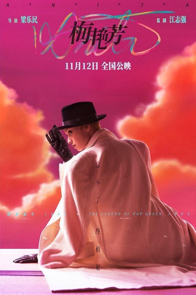 《梅艳芳》电影新预告新海报 定档11月12日公映