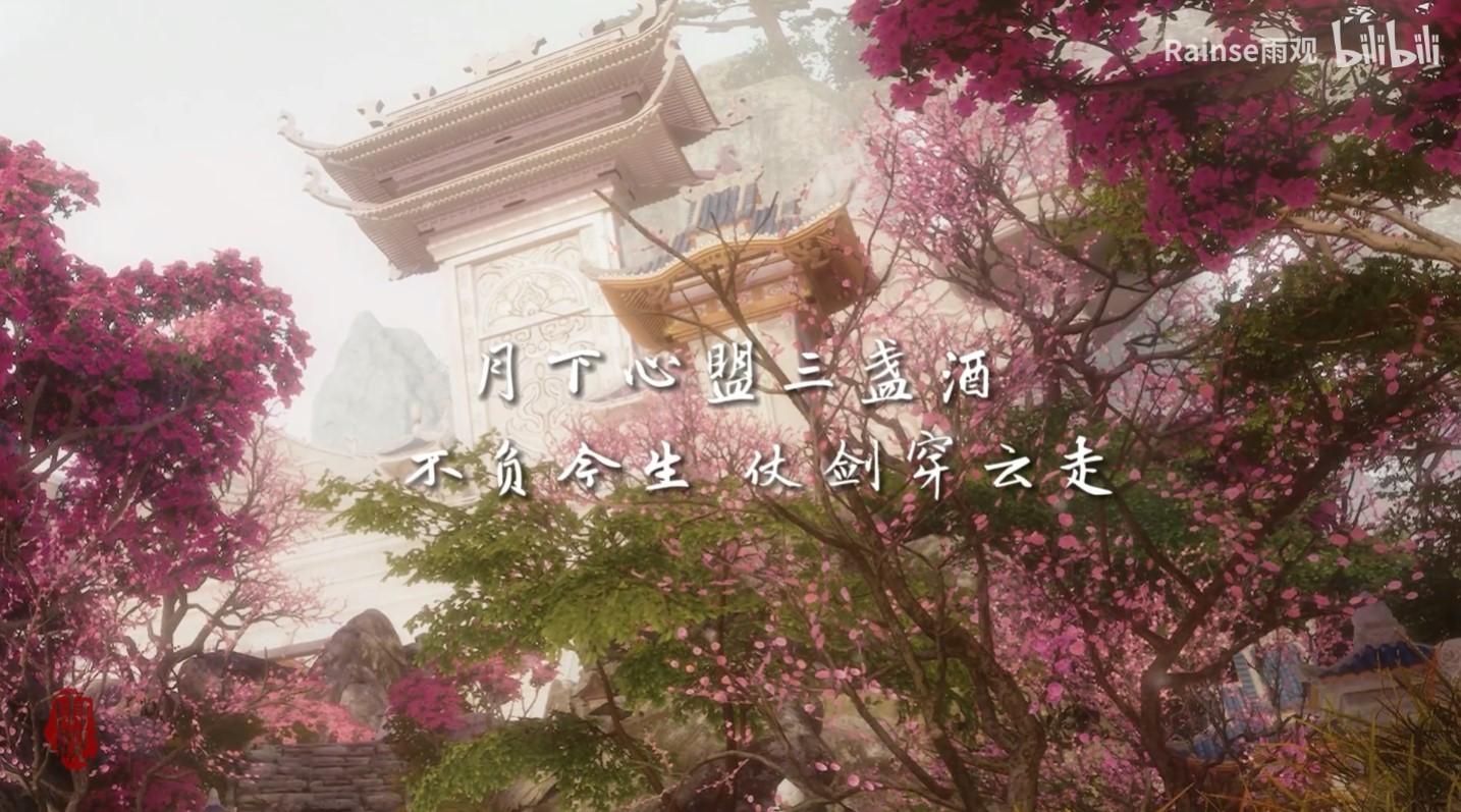 《仙剑奇侠传七》应援曲《许我长相守》公布