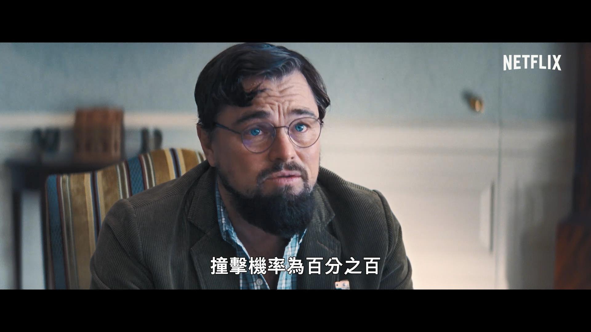 网飞《千万别抬头》中文预告 12月10日院线首映