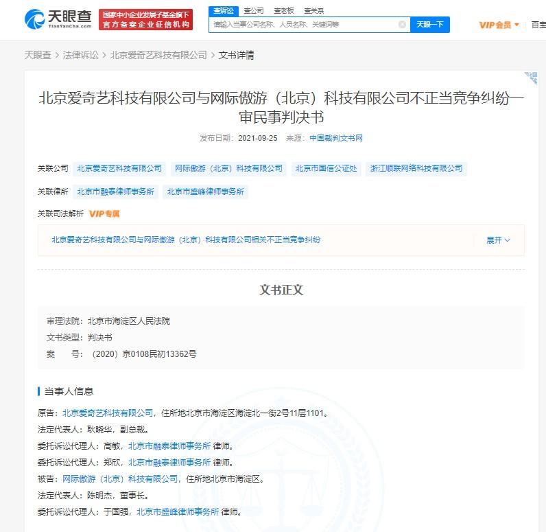 爱奇艺起诉傲游破解其会员权限 获赔21万