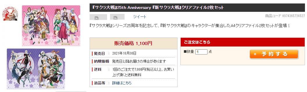 《樱花大战》公布25周年LOGO 纪念周边10月30日发售