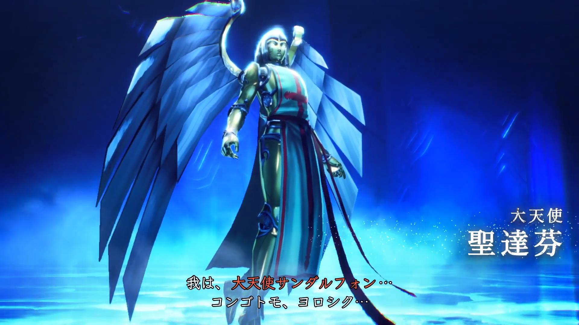 《真女神转生5》恶魔介绍:犹太教大天使圣达芬