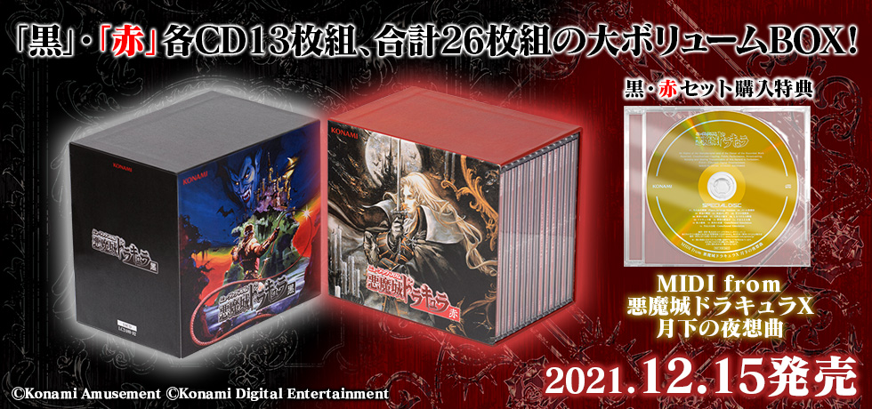 《恶魔城》系列全集豪华CD盒子公开 全26CD12月15日发售