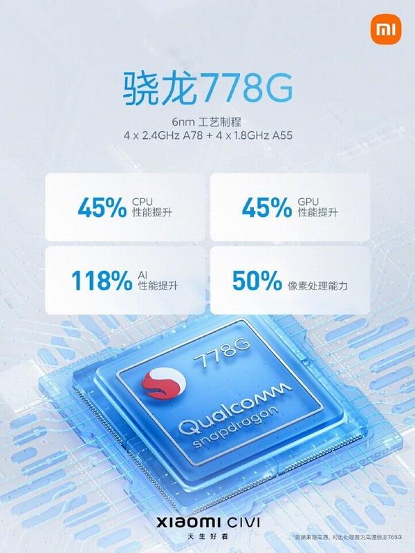 小米Civi手机发布:骁龙778G芯片 2599元起