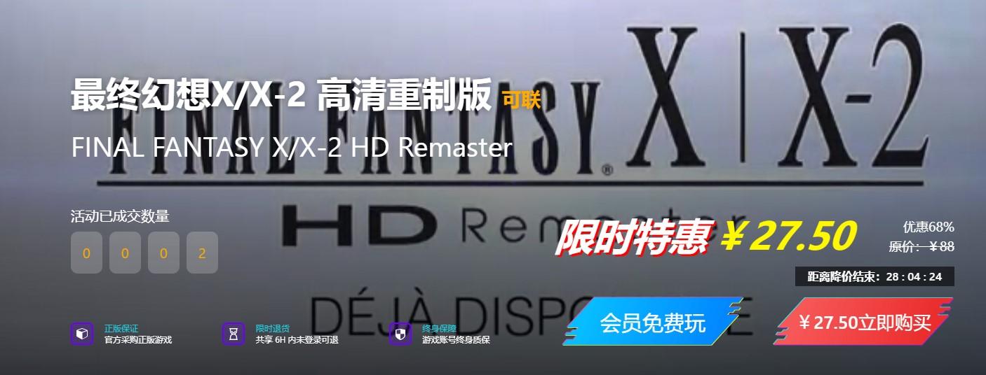 最终幻想X/X-2下载正版