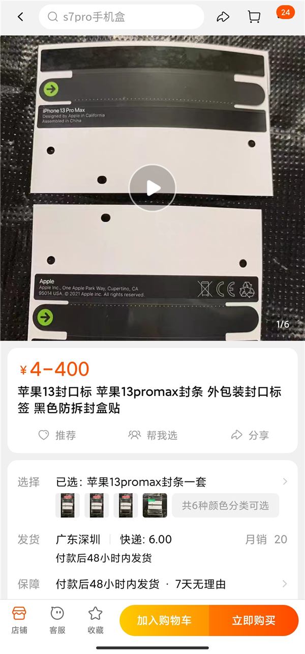iPhone 13新包装被华强北破解!一套封条只卖4块钱