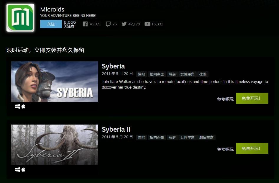 Steam送福利:两款《赛伯利亚之谜》免费领取
