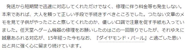 《宝可梦钻石·珍珠》15周年 玩家回忆任天堂售后服务精神