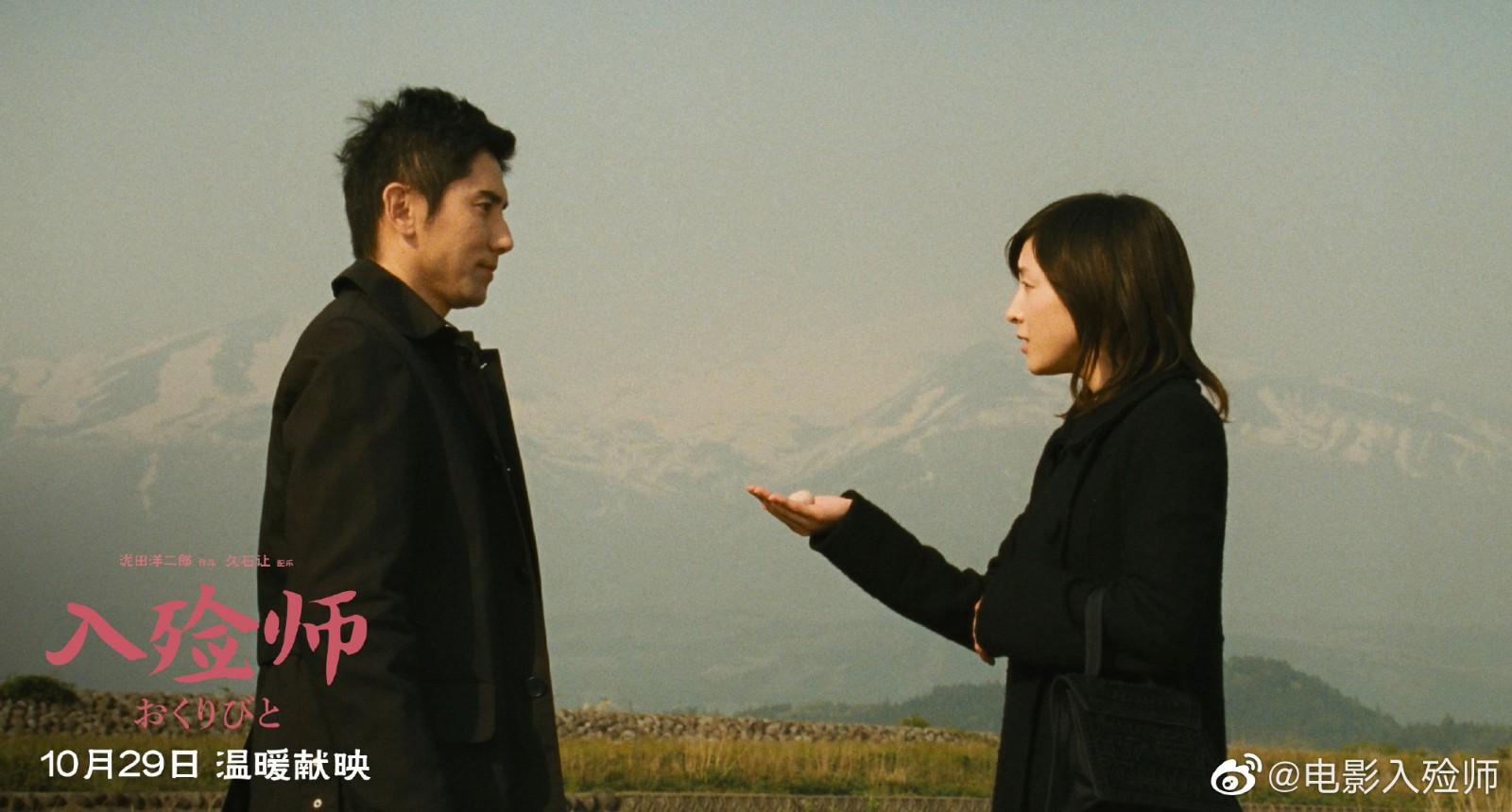 奥斯卡最佳外语片《入殓师》定档10月29日国内上映