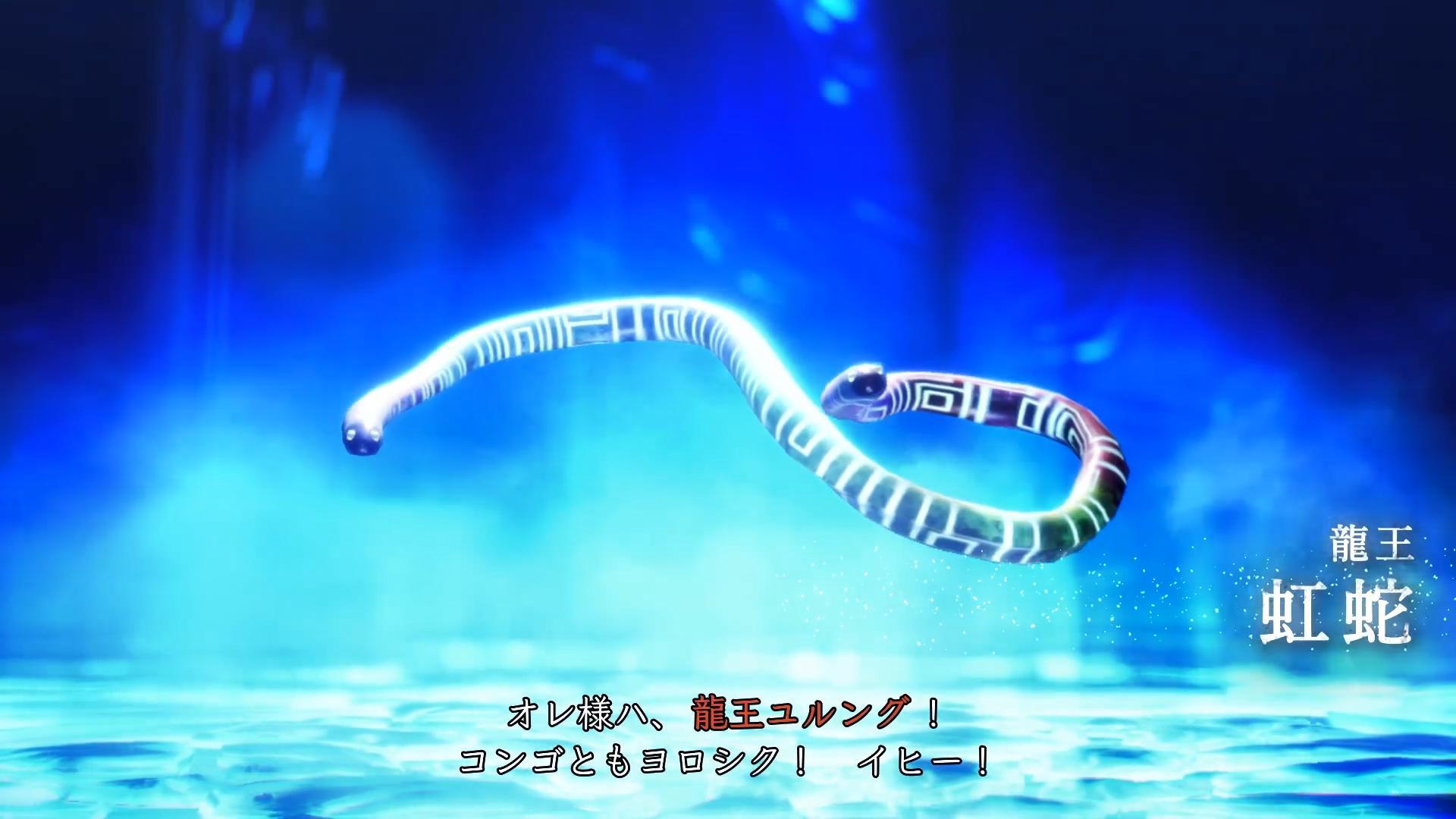 《真女神转生5》恶魔介绍:澳洲原住神明虹蛇