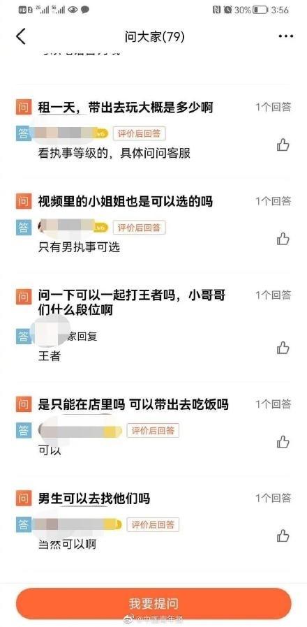 日租男/女友半小时190元、牵手100元 专家:极易产生违法行为