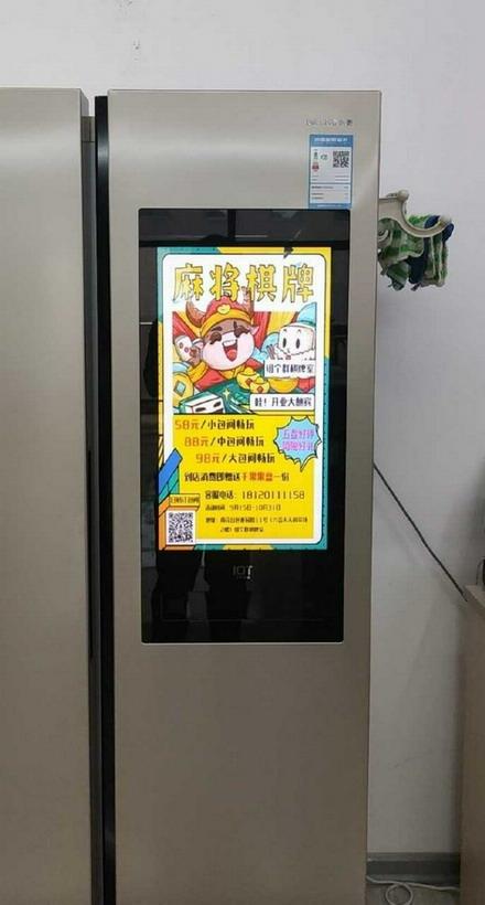 云米冰箱客服回应强制播放广告:现在能关了 稍晚发教程