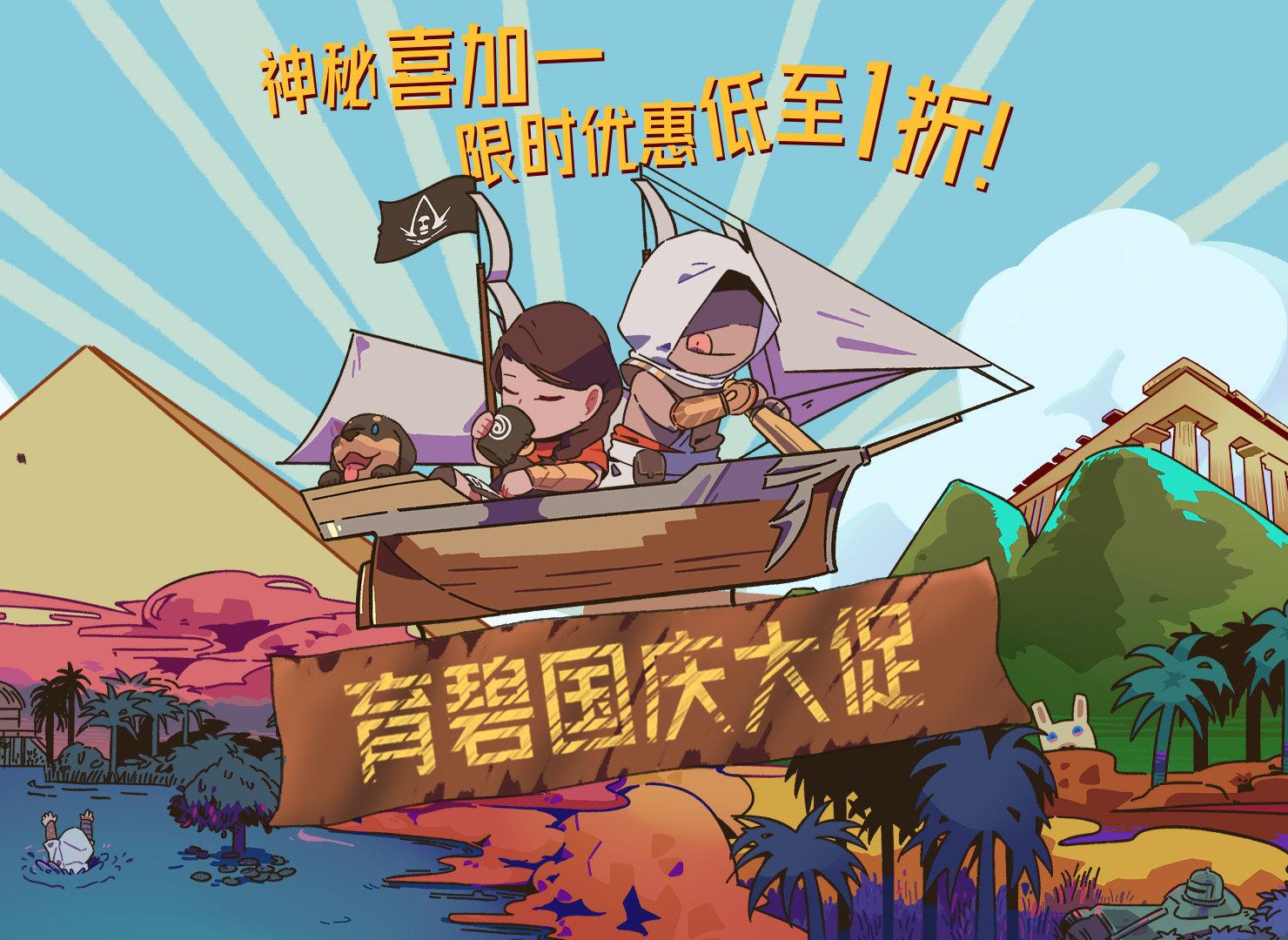 """育碧国庆促销9月30日开启 仍有神秘""""喜加一"""""""