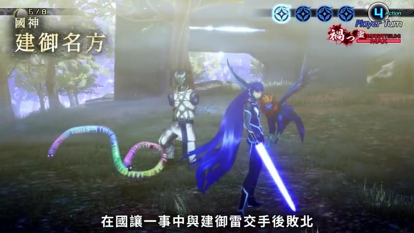 《真女神转生5》恶魔介绍:日本神话军事之神建御名方