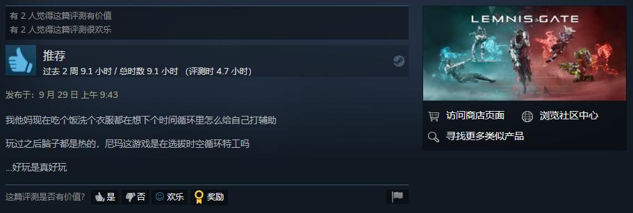 《雷能思之门》发售宣传片 Steam评价特别好评