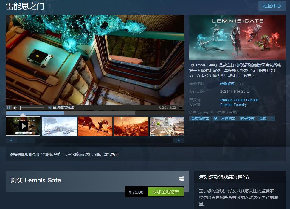 《雷能思之门》发售宣传片 目前Steam国区售价70元
