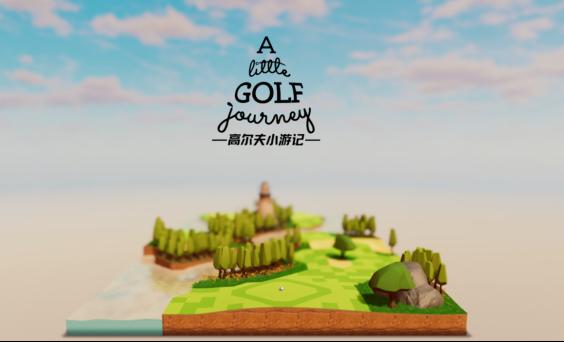 《高尔夫小游记》将于10月14日发售 目前已能加入Steam愿望单