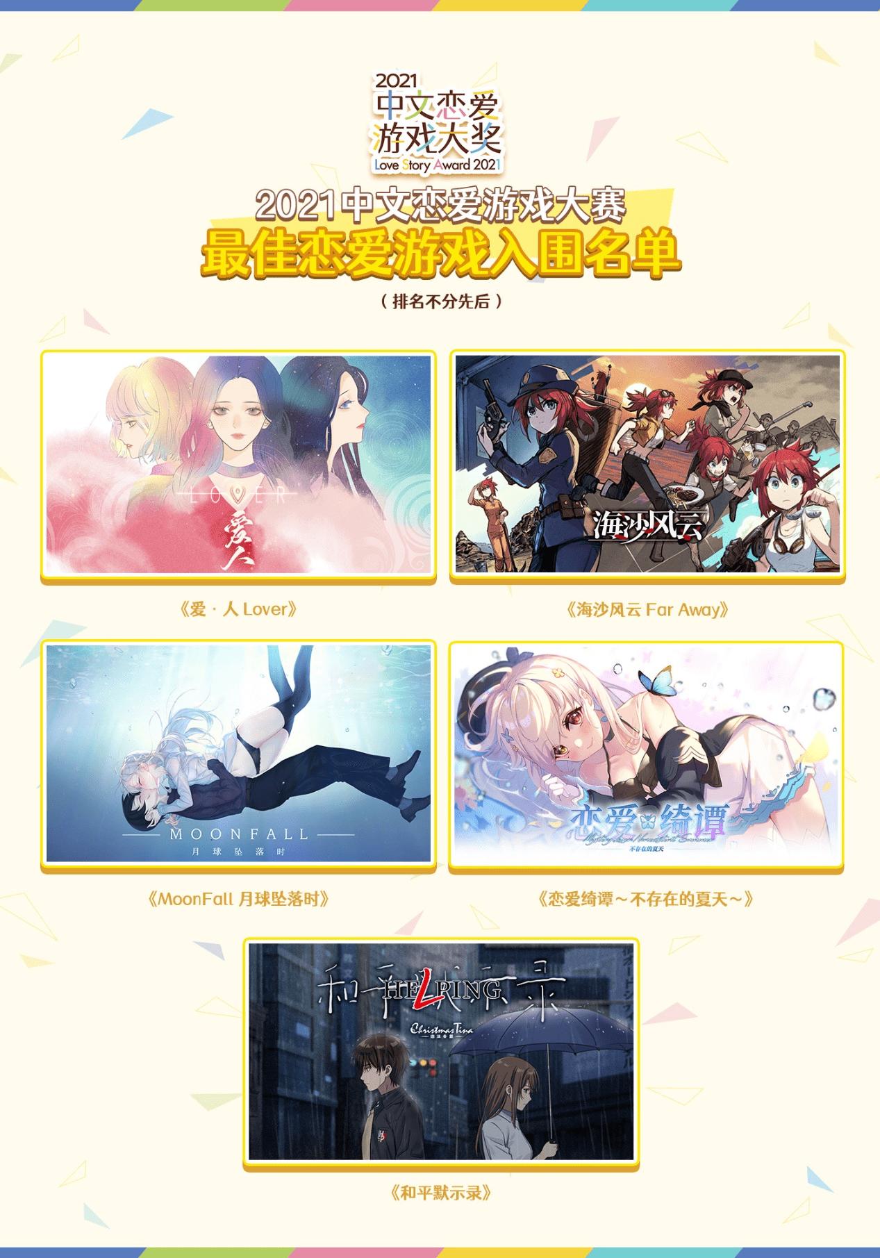 2021中文恋爱游戏大赛入围名单公布