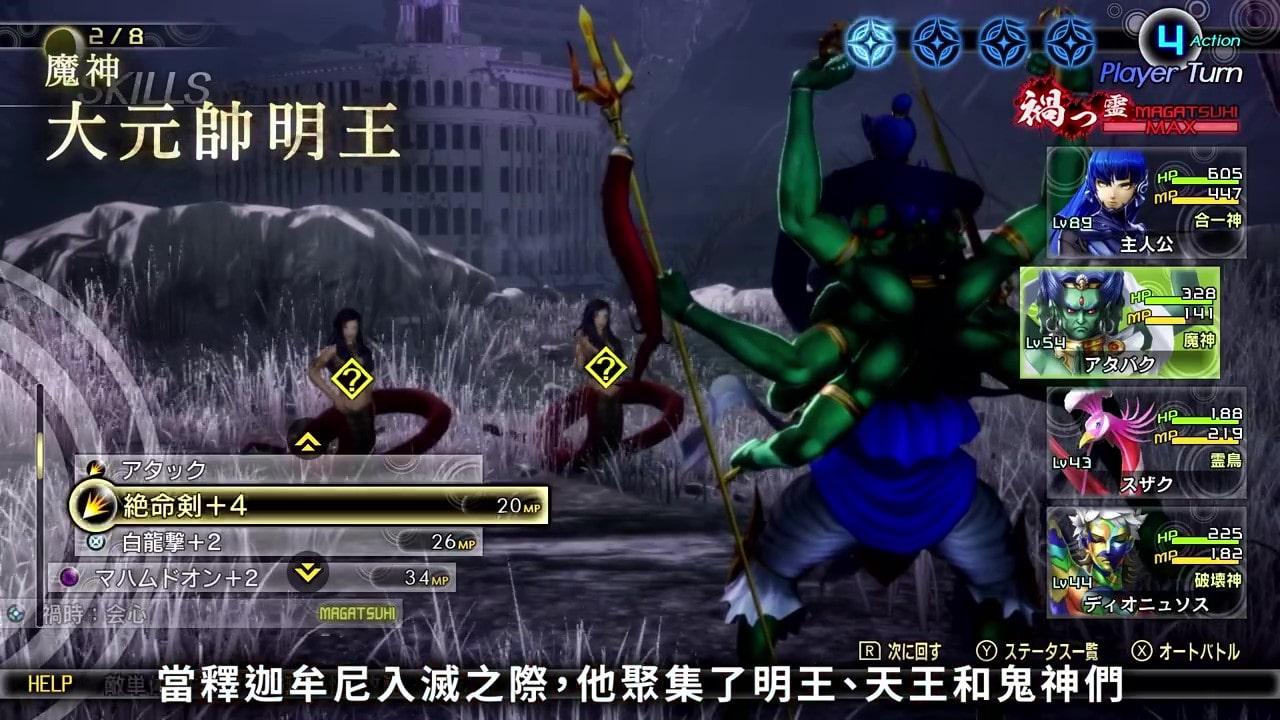 《真女神转生5》恶魔介绍:佛教明王统帅大元帅明王