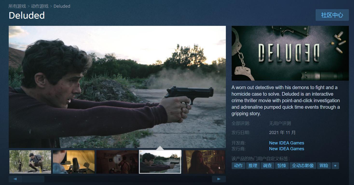 真人互动电影《欺骗》上架Steam 支持简体中文