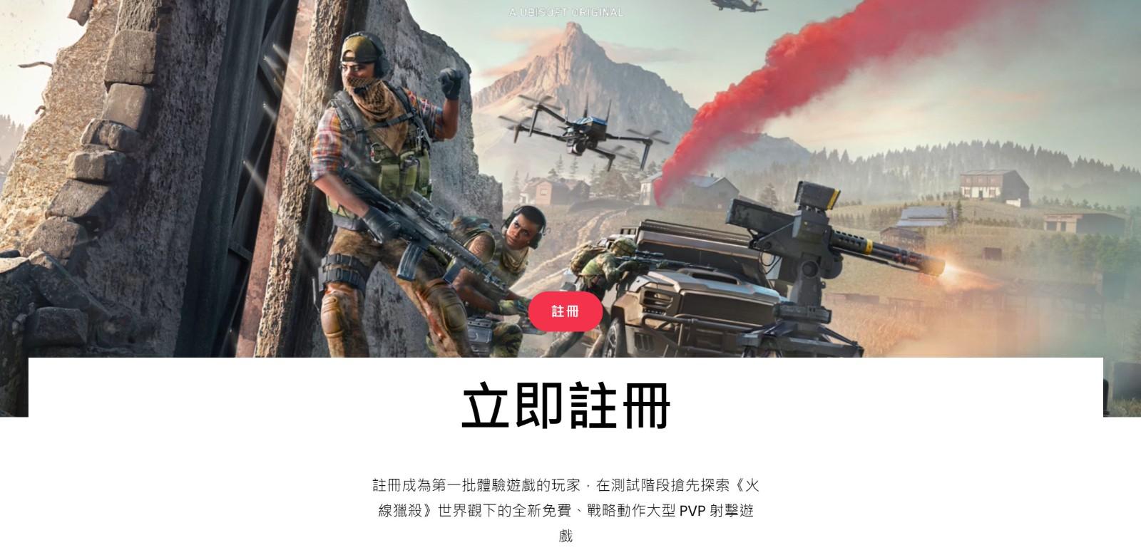 育碧公布免费大逃杀游戏《幽灵行动:火线》