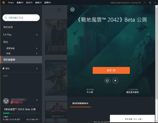 战地2042中英文界面翻译对比图 中文设置方法