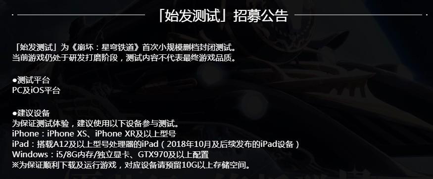 想玩米哈游新作《崩坏:星穹铁道》 最低GTX970