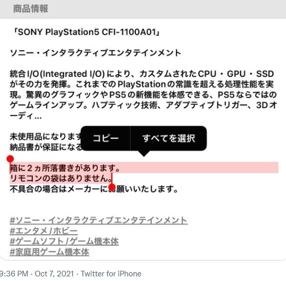 日本商场为防止黄牛要求购买PS5者签字 依然不妨碍高价倒卖