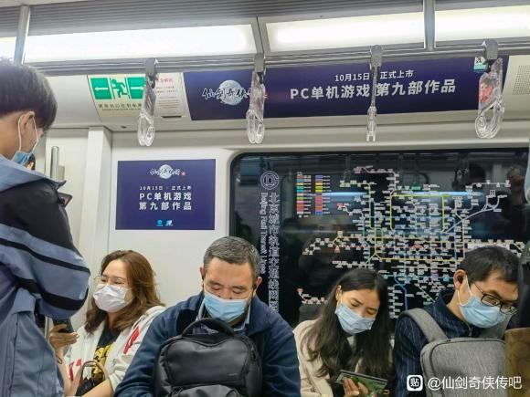 《仙剑奇侠传7》广告现身北京地铁 篇幅不大数量不少