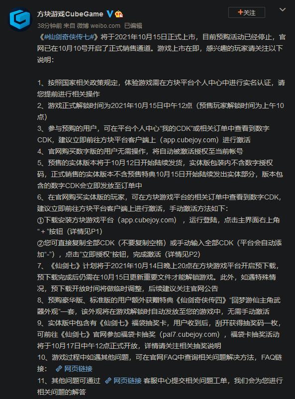 《仙剑奇侠传七》方块平台正式解锁日期公布 预购玩家提前2小时