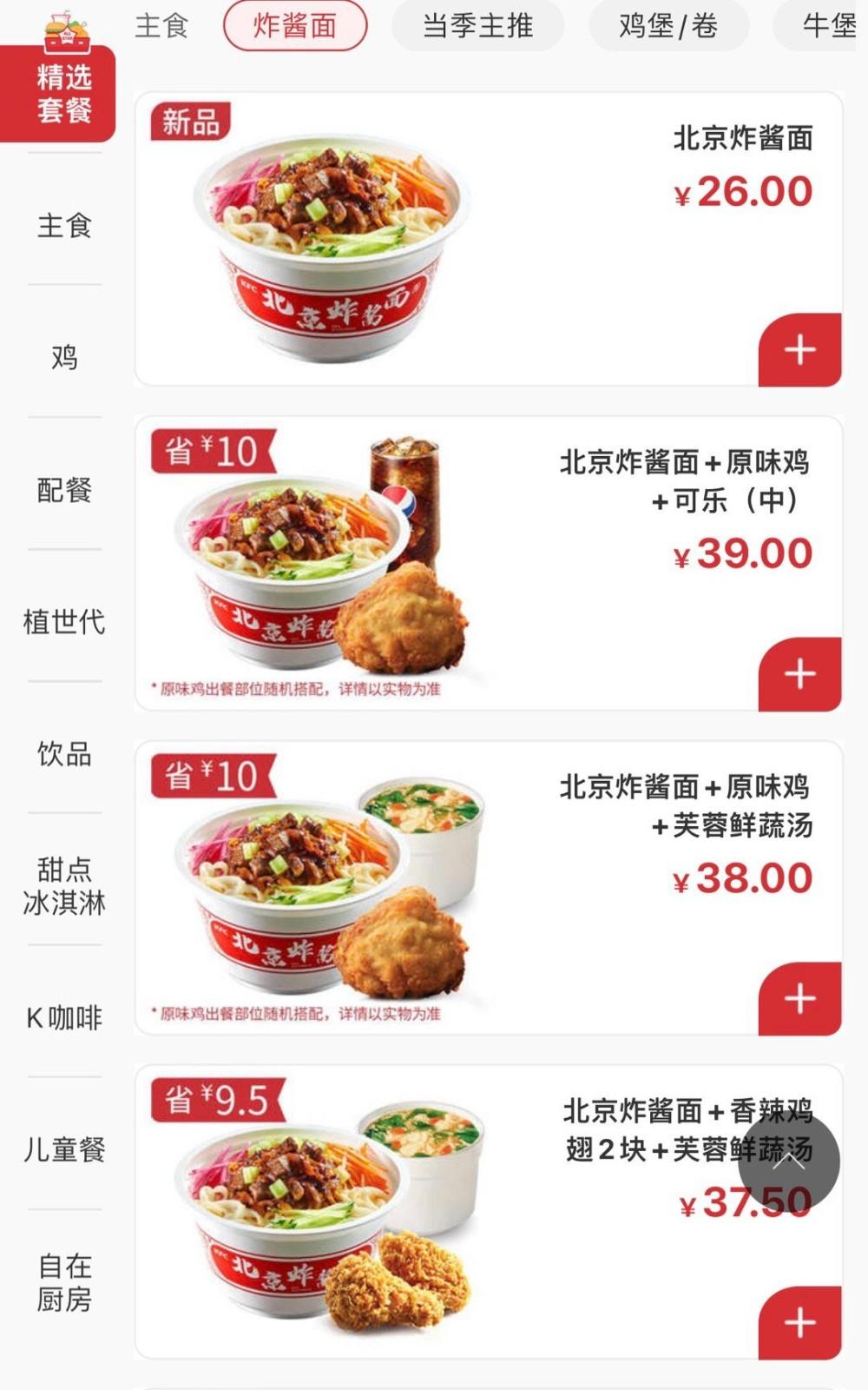 肯德基推出北京炸酱面!北京地区限定发售