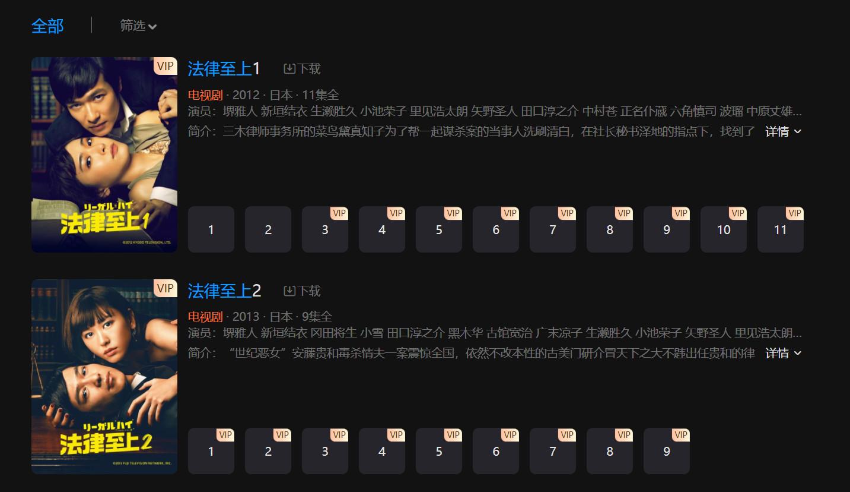 日剧「成功即公理」引进 现已上线优酷!爱奇艺跟腾讯视频