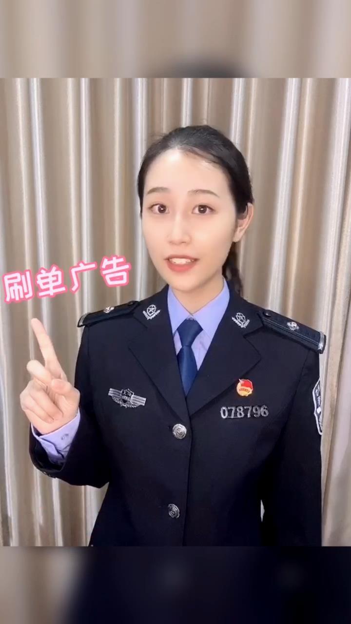 上海网警小姐姐提醒你:所有刷单都是诈骗!