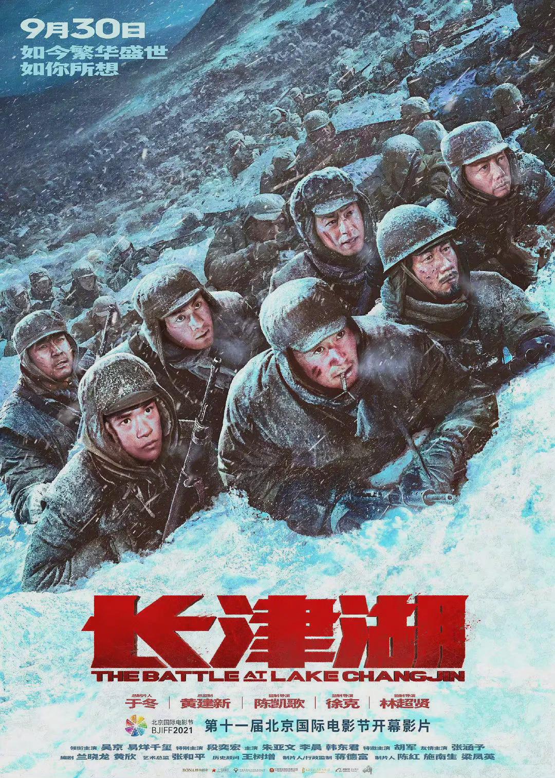《长津湖》总票房超越复联4 成中国影史榜第6名