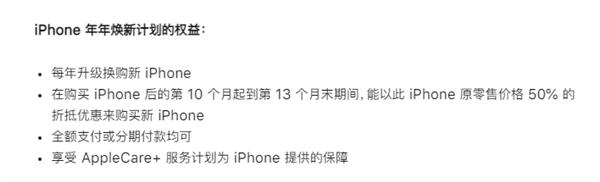 苹果西单公司以不正当理由拒绝iPhone换新被罚5万