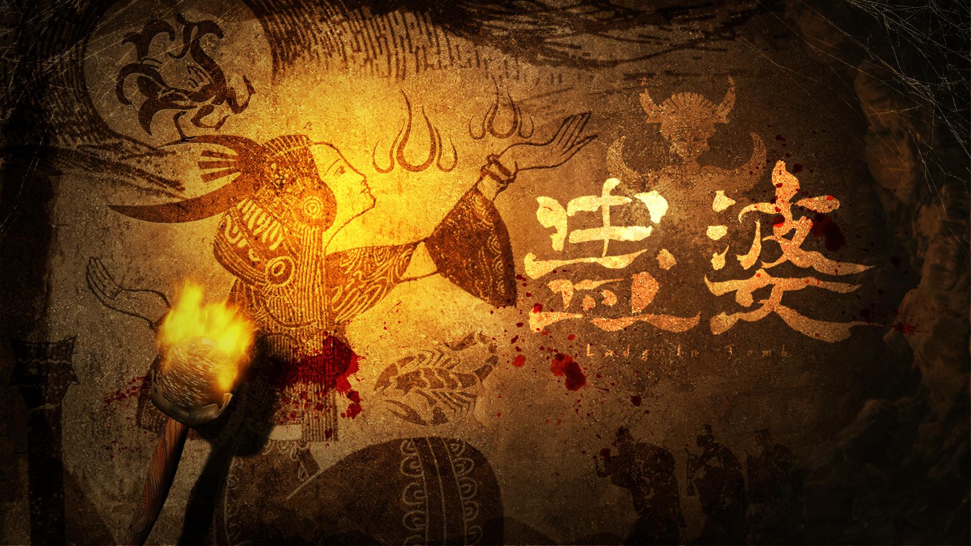 国产悬疑动作解谜游戏《蛊婆》今日公布免费DLC预告