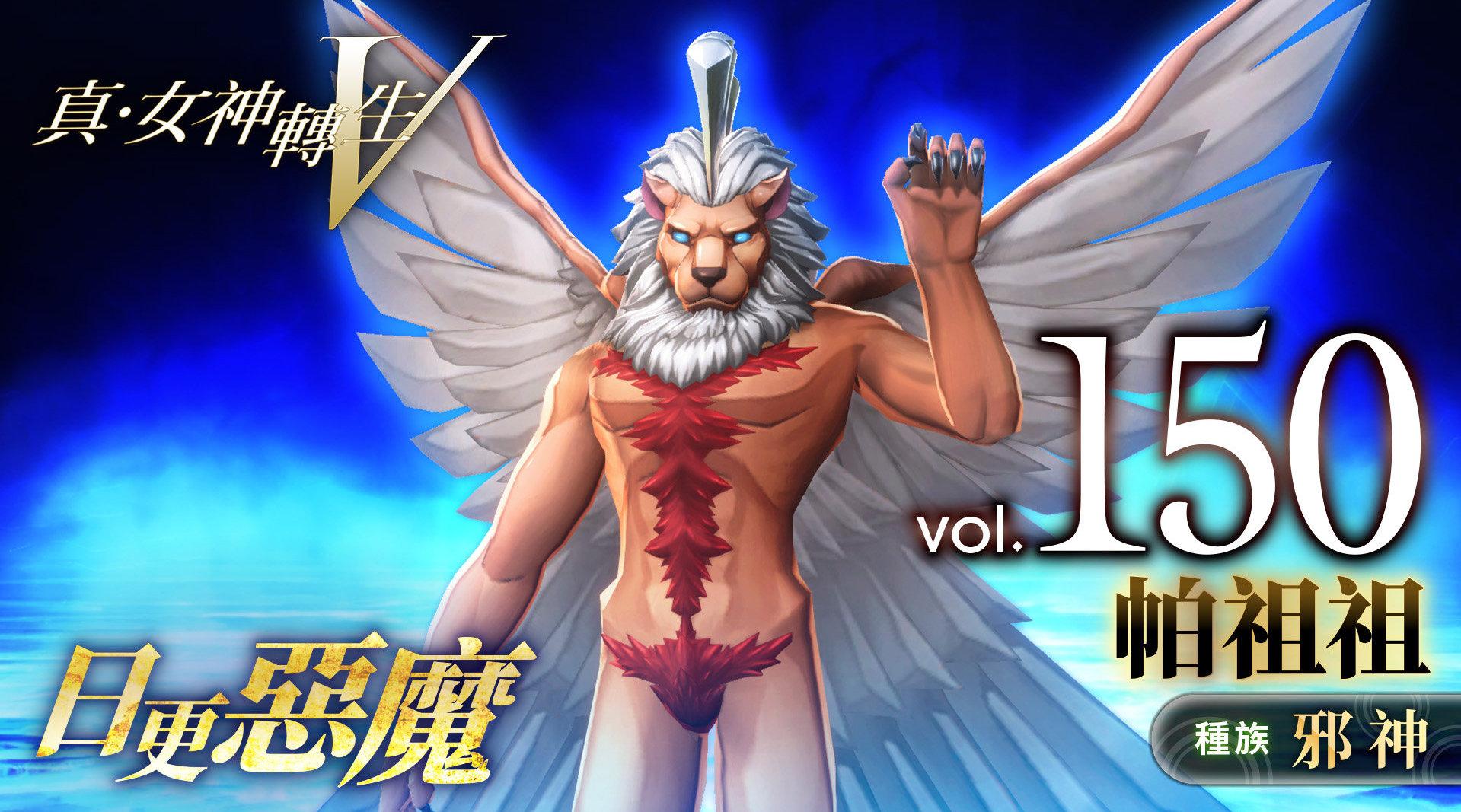 《真女神转生5》恶魔介绍:苏美恶神帕祖祖