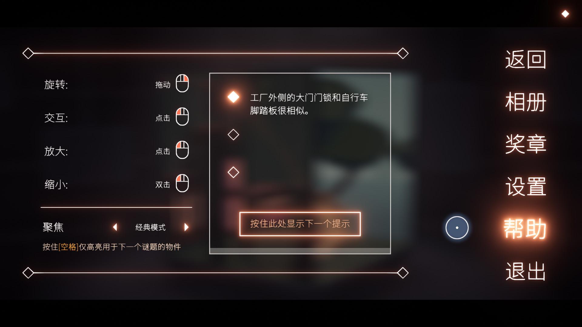 国产视错觉解谜游戏《笼中窥梦》新预告 11月16日上线