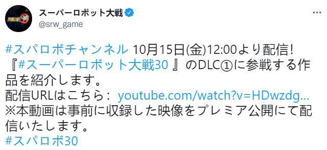 《超级机器人大战30》预告第一弹DLC 10月15日发布