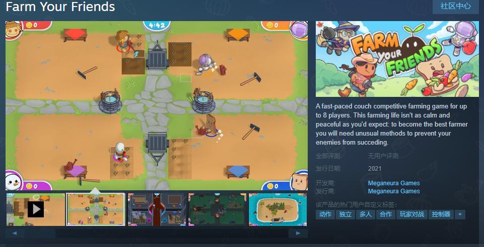 """""""分手农场""""?对战种田游戏《农场朋友》上架Steam"""