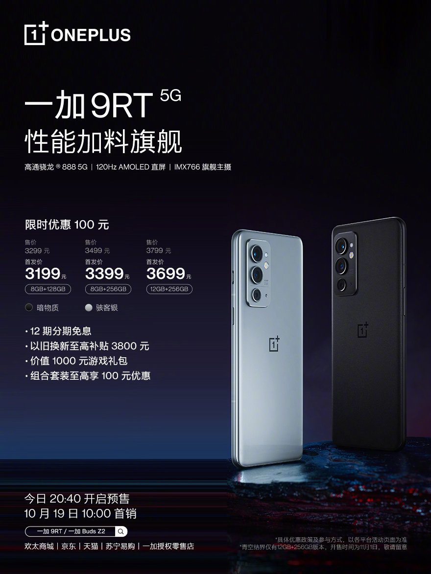 一加9RT发布:升级骁龙888处理器 3199元起售