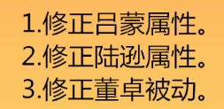 《东汉末年》v2.9.3正式版[war3地图]