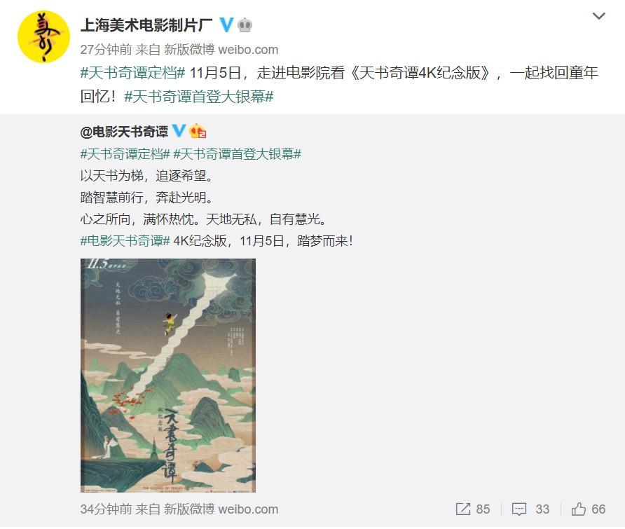国产动画神作《天书奇谭》4K纪念版定档 11月5日上映