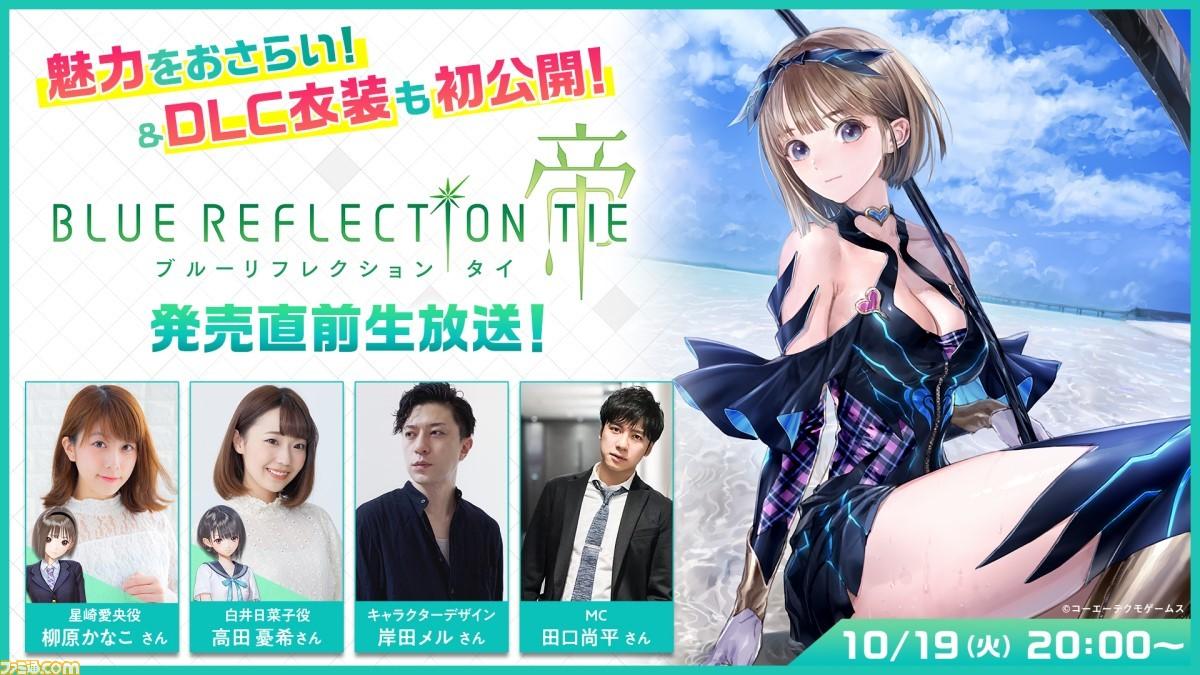 《蓝色反射:帝》10月19日举行售前直播 公布新DLC服装
