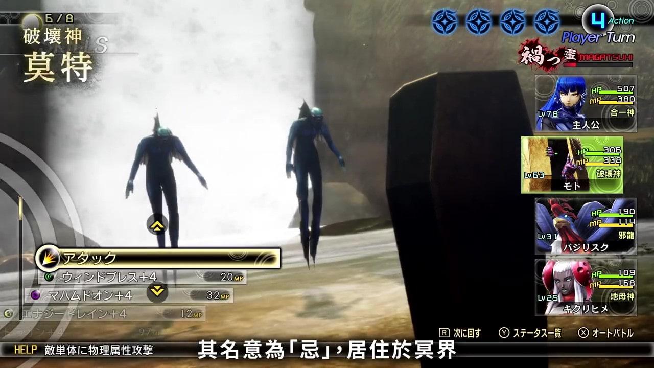《真女神转生5》恶魔介绍:破坏神莫特