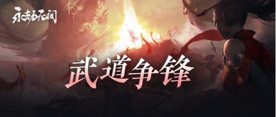 永劫无间X奥运冠军吕小军联动皮肤今日上线,新玩法武道争锋登场!