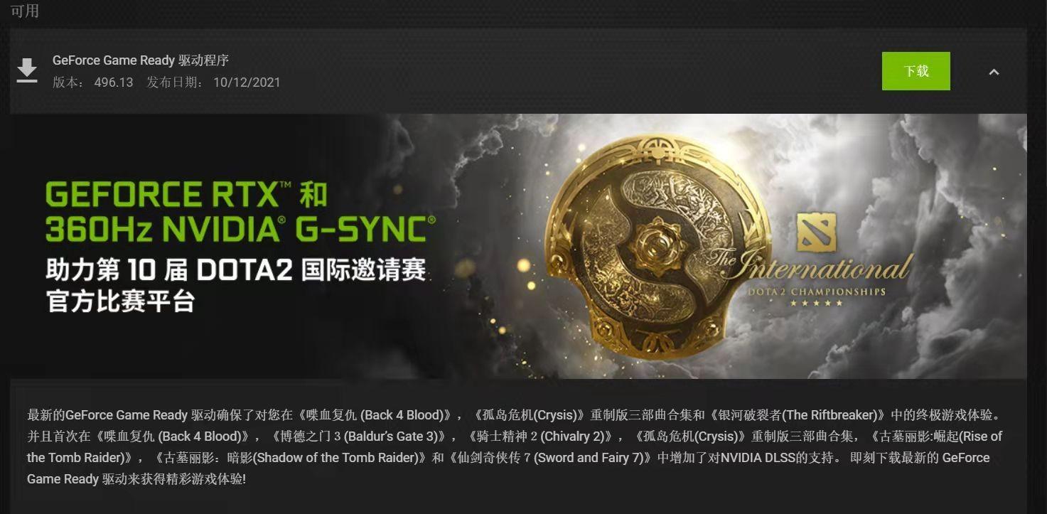 《仙剑奇侠传7》预下载重要提示:预留120G硬盘空间