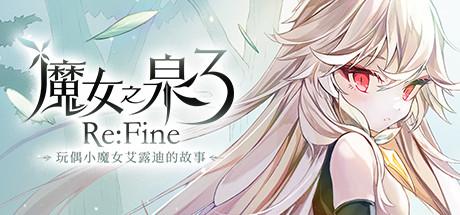 手游名作《魔女之泉3 Re:Fine》11月18日登Steam 本作首发将支持中文