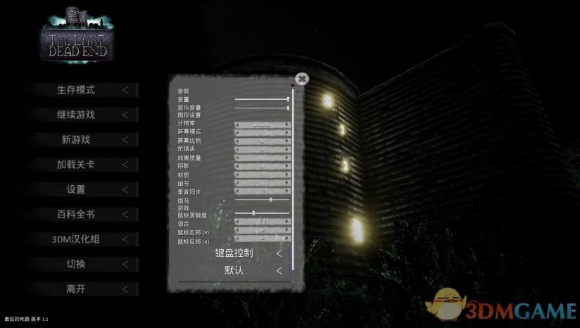 《最后一个死胡同》 3DM汉化组汉化补丁v1.0